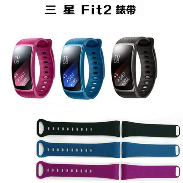 官方同款 三星 Gear Fit2 R360 錶帶 Fit 2 Pro 矽膠錶帶 運動多色 腕帶 替換帶 手環腕帶 錶帶