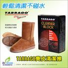 Tarrago高效能絨布麂皮清潔擦 水漬...