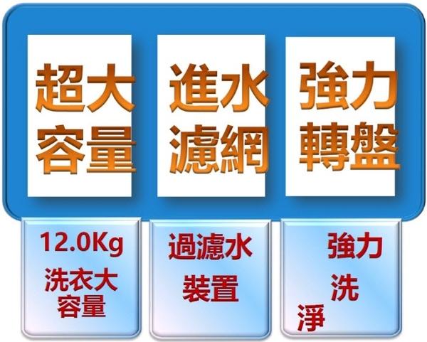 全新品 CHIMEI 奇美 洗12Kg/脫8kg 雙槽洗衣機 WS-P128TW 傳統設計長輩最愛 國際代工好品質