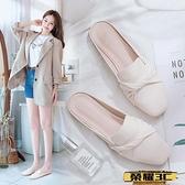 半拖鞋 包頭半拖鞋女夏季2021年新款懶人女鞋子外穿拖鞋網紅涼拖潮鞋【99免運】