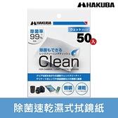 【大量現貨】50入 HAKUBA 除菌 速乾 拭鏡紙 濕式拭鏡紙 日本 百馬牌 KMC-77 另有 100入 屮U2