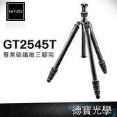 Gitzo GT2545T GT經典系列 6X 碳纖維三腳架 專業推薦碳纖維三腳架 文祥公司貨 下殺超低優惠