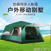帳篷戶外二室一廳4人8人10人多人露營防暴雨野營大 NMS蘿莉小腳ㄚ