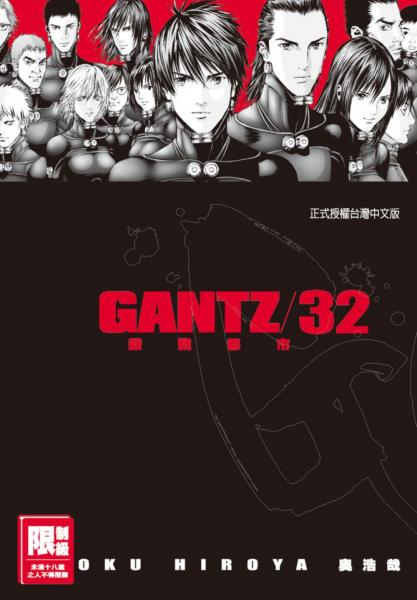 GANTZ殺戮都市 32.【城邦讀書花園】