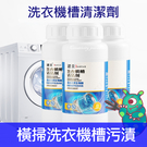 【洗衣機槽清潔劑】洗衣機內槽清洗劑 活性氧去污抑菌去味除垢劑 滾筒式波輪式