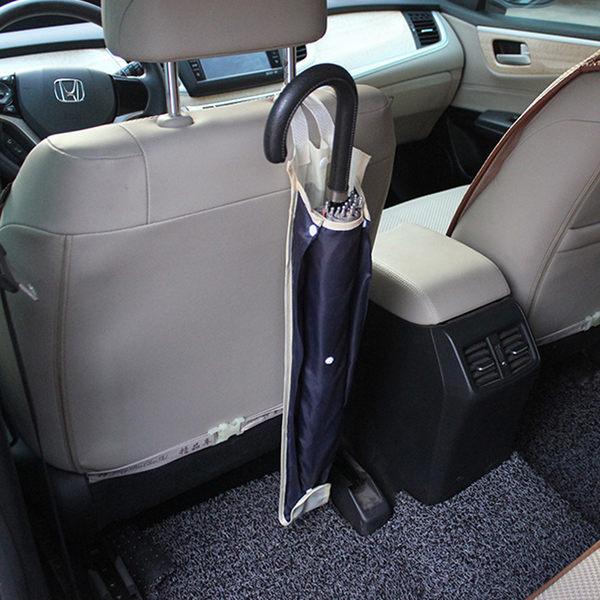 汽車雨傘收納袋 車用 雨傘套 車用傘套 B-770 (椅背式雨傘袋 防水可折疊 長短傘都適用)