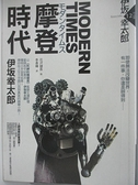 【書寶二手書T3/翻譯小說_AMH】MODERN TIMES-摩登時代_伊(土反)幸太郎