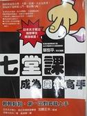 【書寶二手書T7/嗜好_AAC】七堂課成為圍棋高手_加藤正夫 .伊東喜雄