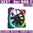 [地瓜球@] NZXT Aer RGB 2 12公分 風扇 PWM 溫控