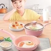 寶寶輔食鍋煎煮一體鍋多功能蒸煮鍋麥飯石小奶鍋不粘鍋嬰兒專用鍋 「夏季新品」