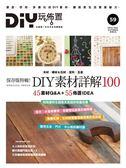 (二手書)DIY玩佈置(59):保存版特輯!DIY素材詳解100