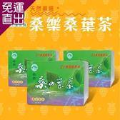 花蓮市農會 1+1 桑樂-桑葉茶(3g-包- 20包-盒)2盒一組 共4盒【免運直出】