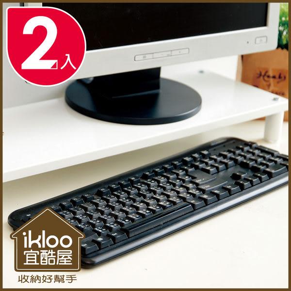 【ikloo】省空間桌上螢幕架/鍵盤架二入(四色可選)