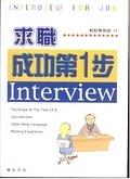 二手書博民逛書店《求職成功第一步-INTERVIEW》 R2Y ISBN:957