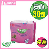 衛生棉 UFT天然草本精華 衛生棉-安心夜用型30包(免運費防側漏異味舒涼爽護墊悶熱)