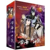 新動國際【苦海女神龍-精裝版】DVD