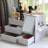 大號抽屜式桌面化妝品收納盒創意桌面收納盒塑料帶鏡子