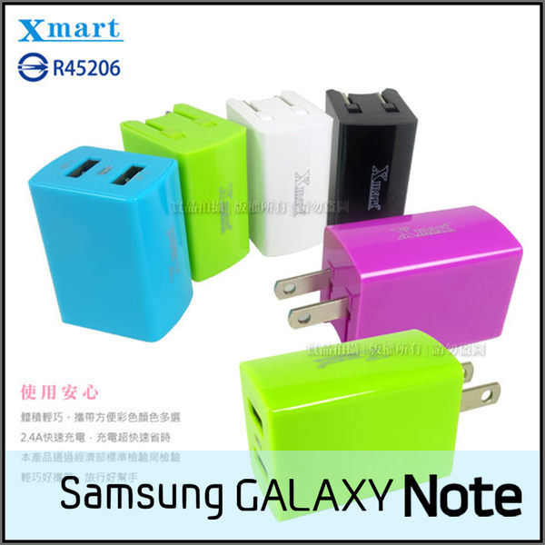 ◆Xmart AC210 5V/2.4A 雙孔 USB 旅充頭/旅充/SAMSUNG GALAXY NOTE N7000/NOTE2 N7100/NOTE3 N9000/N900u/NOTE4 N91..