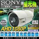 監視器 星光級 戶外槍型攝影機 AHD ...