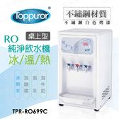 【Toppuror 泰浦樂】桌上型三溫RO飲水機 TPR-RO699C(含標準安裝)