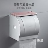 衛生間面紙盒 免打孔太空鋁廁紙架廁紙盒廁所衛生紙盒防水手紙卷架【快速出貨】