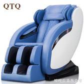按摩椅S3家用全身全自動太空艙多功能揉捏智慧電動老人沙發椅220V IGO 糖糖日系森女屋