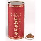 【如意檀香】【極品烏沉粉】香粉 1斤盒裝 = 頂級烏沉 = 濃郁烏沉香