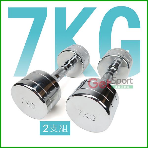 電鍍啞鈴7公斤(菱格紋槓心)(2支)(7kg/重量訓練/肌肉/二頭肌/胸肌/舉重)