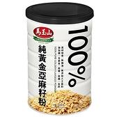 馬玉山100%純黃金亞麻籽粉450G【愛買】