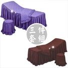 美宏棉質布料深素美容床椅套三件式 [45219] 床套/椅套/床椅套