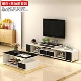 茶几 電視櫃 電視櫃茶幾組合套裝現代簡約可伸縮電視櫃小戶型客廳地櫃 萬寶屋
