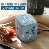 全球通用充電轉換器電源萬能轉換插頭日本旅行歐標香港版泰國插座