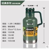 Stanley不銹鋼啤酒桶冰扎啤桶大容量保溫壺家用戶外旅行冷藏水壺 星河光年DF