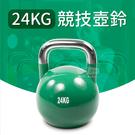 【專業型24KG】競技壺鈴/KettleBell/拉環啞鈴/搖擺鈴/重量訓練
