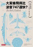 (二手書)大黃蜂飛得比波音747還快?仿生科技:來自大自然的下一波工業革命