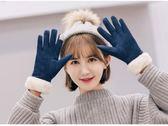 手套 手套女冬可愛觸屏韓版卡通學生麂皮絨保暖加絨加厚防寒騎開車手套  綠光森林