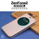 來電顯示 皮套 ASUS ZenFone2 ZE550ML Z008D 手機殼 休眠 喚醒 智能 開窗 保護套