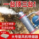 噴煙壺 噴煙器手搖式不銹鋼鼓風機大號熏煙器養蜂工具蜜蜂驅蜂噴煙壺新品 米家