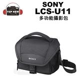 SONY 索尼 多功能組合式通用攝影包 LCS-U11 攝影包 相機包 包包 可斜背 原廠配件 公司貨
