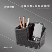 【波德徠爾】皮質手機&筆具收納盒 SMP-326 置物 分類 整理 收納 展示 收藏 文具