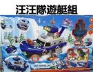 汪汪隊遊艇組 玩具組 耶誕 巡邏隊 狗狗 滑行快艇 小船 遊戲組 生日 兒童節 水上飛艇 輪船 電動
