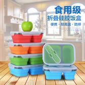 便當盒 三格便攜折疊餐盒冰箱水果保鮮盒密封盒微波爐硅膠飯盒學生便當盒 七夕情人節