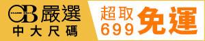 OrangeBear中大尺碼