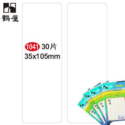 【西瓜籽】《鶴屋》 自粘標籤(空白) 35×105mm(30片) 1041 (自黏標籤/列印標纖/事務標籤)