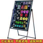 LED電子熒光板60 80廣告牌tz1720【歐爸生活館】