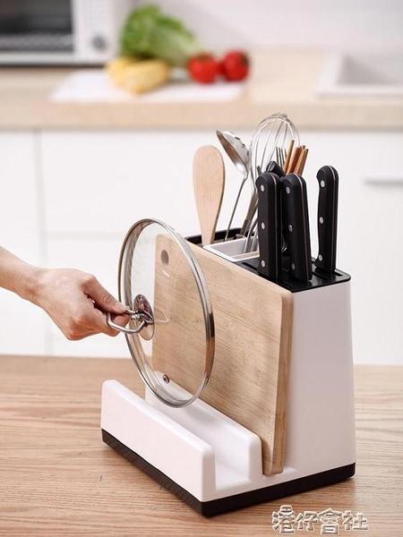 多功能刀架砧板一體廚房用品收納置物架放菜板筷子鍋蓋刀具的盒子 【快速出貨】