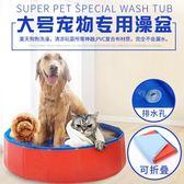 大號 狗狗洗澡盆寵物可折疊遊泳池spa浴缸清潔用品 DA537『黑色妹妹』
