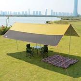 防雨防曬多人戶外露營遮陽天幕涼棚牛津布塗銀帳篷野營地席【618優惠】