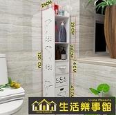 浴室置物架落地衛生間收納櫃側櫃洗手間儲物櫃子衛浴廁所馬桶邊櫃NMS生活樂事館