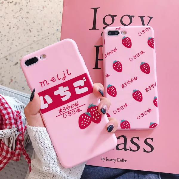 【SZ51】亮面小清新草莓軟殼 iphone xs max手機殼 xr防摔手機殼 iphone 8 plus手機殼 i6s plus 手機殼
